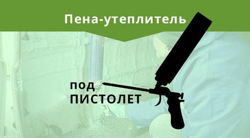 Пена-утеплитель под пистолет