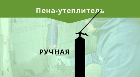 Пена-утеплитель ручная