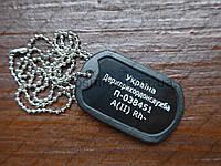 Армейский жетон Державна прикордонна служба України (ДПСУ) Цветной