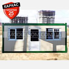Блок-контейнер ОПЕНСПЕЙС - 3 (6 х 7.2 м.), офис, на основе цельно-сварного металлокаркаса., фото 3