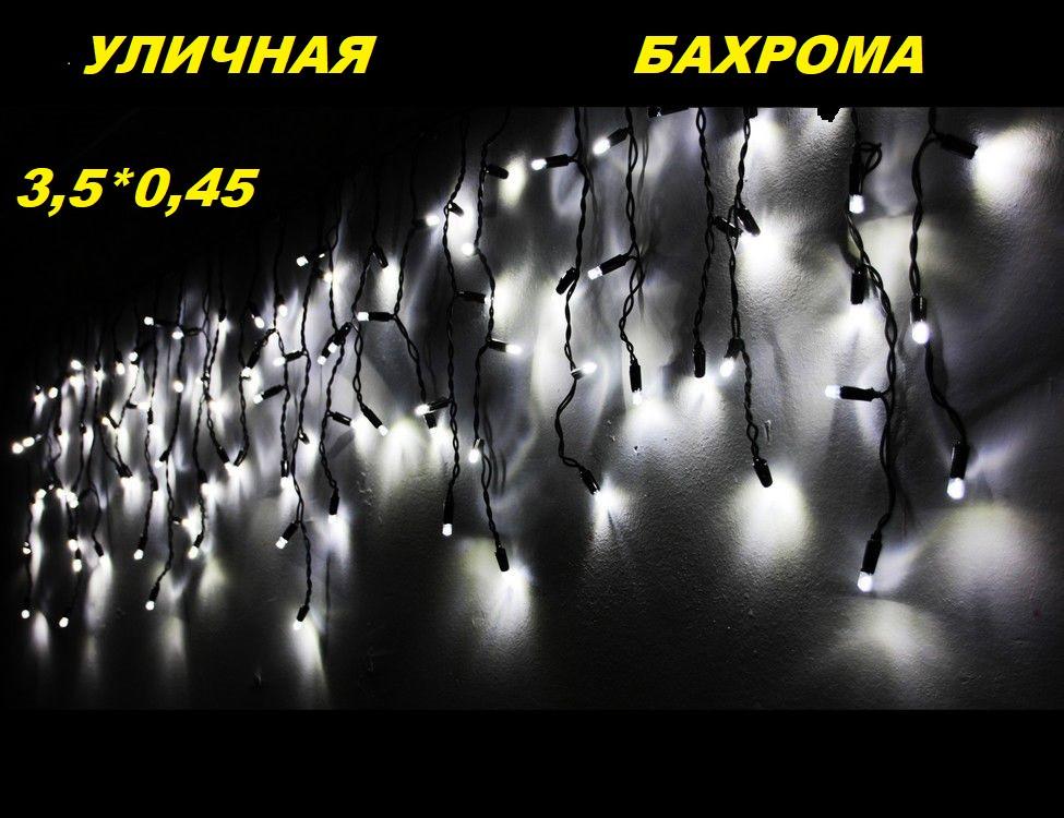 Уличная новогодняя гирлянда бахрома белого свечения Xmas 120 LED ( черный провод 3,5*0,45 метров)