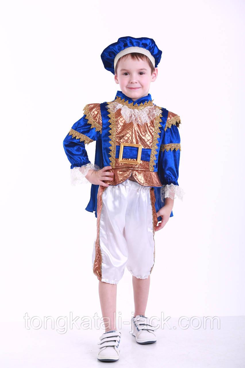 Костюм Принца, прокат карнавальной одежды