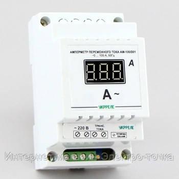 Амперметр на DIN-рейку с внешним трансформатором АМ-100/D01-В