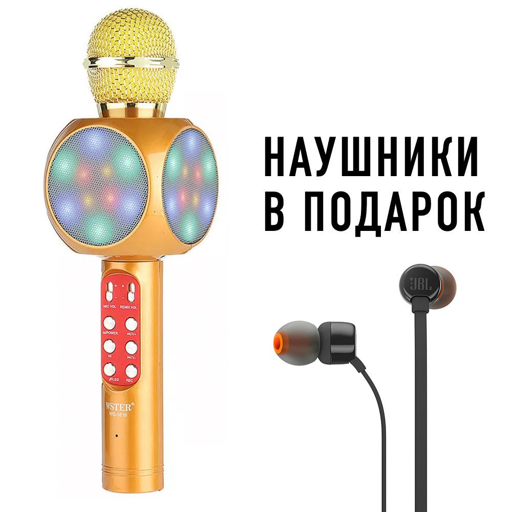Беспроводной караоке микрофон WSTER WS-1816 золотой