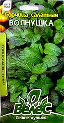 Семена горчицы салатной Волнушка 3г ТМ ВЕЛЕС