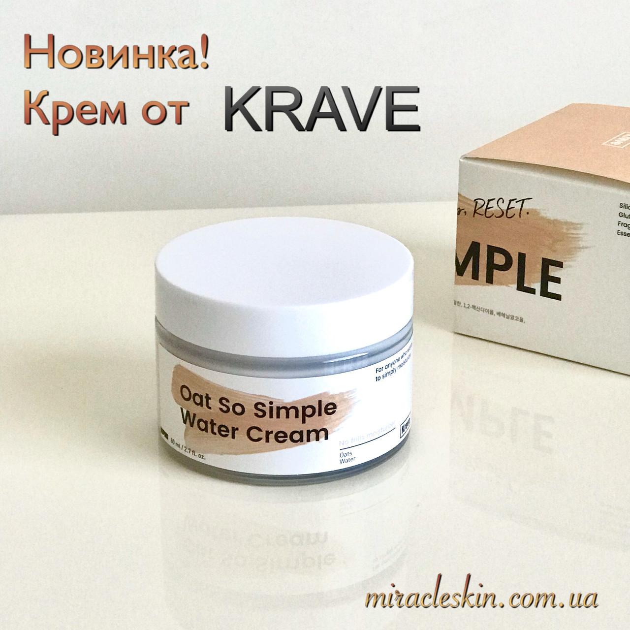 Увлажняющий крем Krave Beauty Oat So Simple Water Cream, 80ml