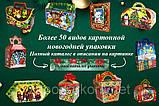 """Новорічна Упаковка дитяча """"Бант біле ведмежа Умка"""" для солодощів до 700г, фото 2"""