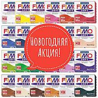 FIMO Фимо Софт от 5шт. всего по 63 грн. по акционной цене (Германия)! Выбери желаемые цвета