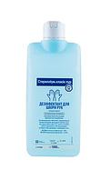 Спиртовый антисептик для рук Bode Chemie Стериллиум Классик Пур 1000 мл
