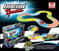 Magic Tracks 220 деталей Детская гибкая игрушечная дорога