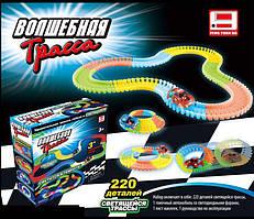 Конструктор Гибкая гоночная дорога Magic Tracks 220 деталей Светящийся трек