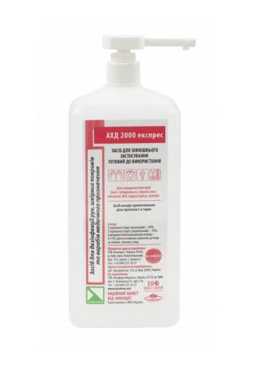 АХД 2000 экспресс - средство для дезинфекции поверхностей, кожи и медицинских инструментов, 1000 мл