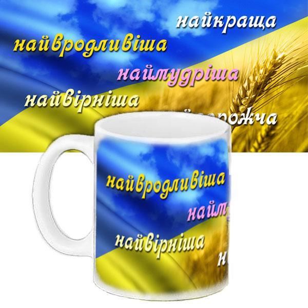 Чашка Moderika белая с рисунком Найкраща Найвродливіша (33432)