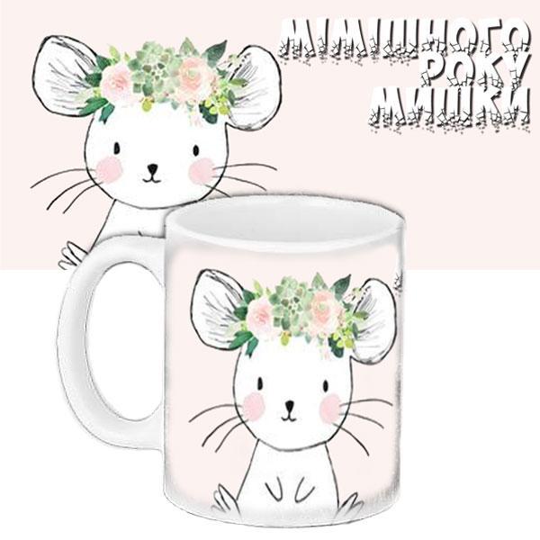 Чашка Moderika белая с рисунком Мімішного року мишки (33440)