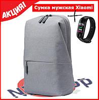 Сумка через плечо в стиле Xiaomi Urban Backpack + Фитнес браслет Mi BAND m3 в подарок!
