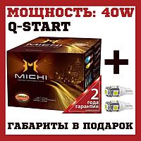 Ксенон Н7 комплект ксенонового света  Michi Н7 5000К 40W Q-start (быстрый розжиг)