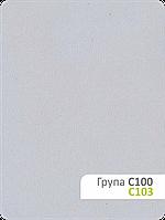 Ткань для рулонных штор БЛЭКАУТ С 103