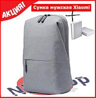 Сумка через плечо в стиле Xiaomi Urban Backpack + Power Bank 10400 mAh в подарок!
