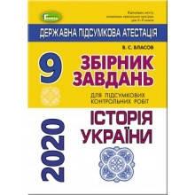ДПА 9 клас 2020 Історія України Збірник завдань Власов В. С