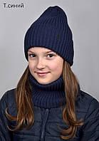 {есть:54-57 см} Комплект Рубчик шапка+хомут Arctic, 54-57 см. Артикул: 138-т.синий