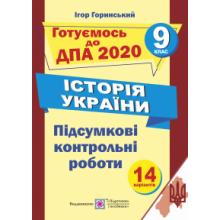 ДПА 9 клас 2020 Історія України Підсумкові контрольні роботи Горинський І.