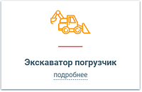 Ремонт экскаватора погрузчика