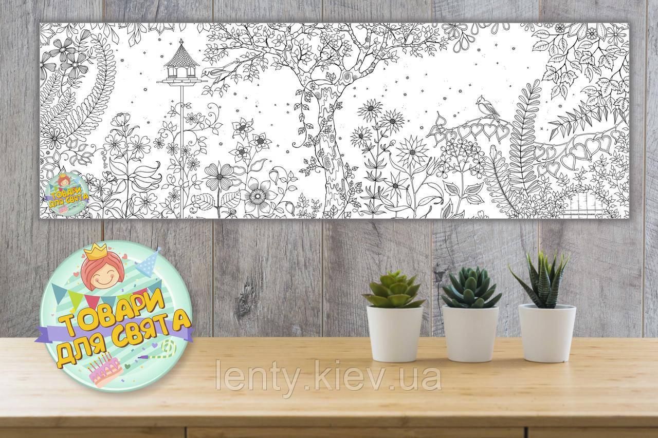 """Плакат Розфарбування 30х90 """"Чарівний сад"""""""