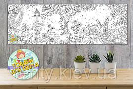 """Плакат Раскраска 30х90 """"Волшебный сад"""""""