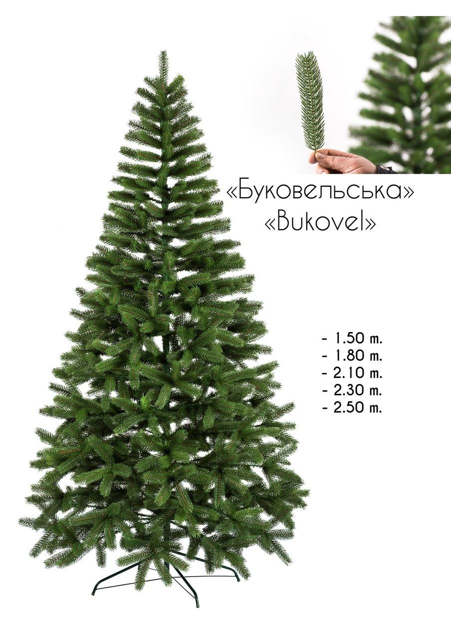 Ель искусственная литая Буковель зеленая 2.10 м(210см)