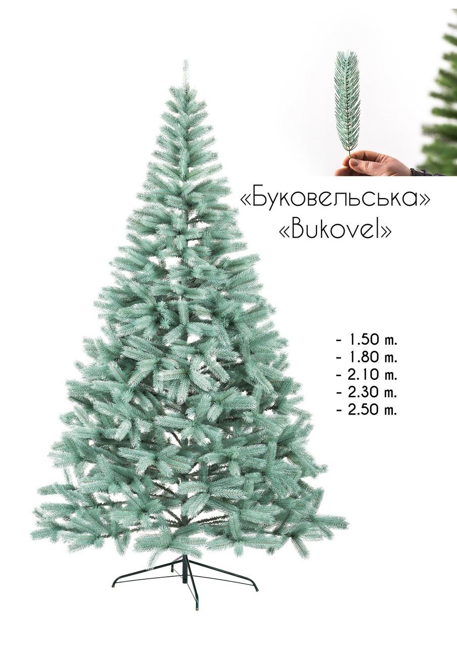 Ель искусственная литая Буковель голубая 2,30 м (230см)