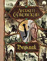 Анджей Сапковский: Ведьмак. Последнее желание. Меч Предназначения. Кровь эльфов. Час Презрения. Крещение огнем
