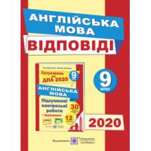 ДПА 9 клас 2020 Англійська мова Відповіді до підсумкових контрольних робіт Лесишин Н., Марченко А.