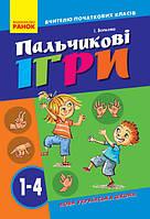 НУШ ВЧИТЕЛЮ ПОЧАТКОВИХ КЛАСІВ Пальчикові ігри 1-4 клас, (Укр)