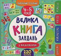 Маленький розумник. Велика книга завдань з наліпками. 4–5 років (9789662846201)