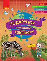 Подарунок молодшому школяру, 1-4 класи, Випуск 2 (Укр)