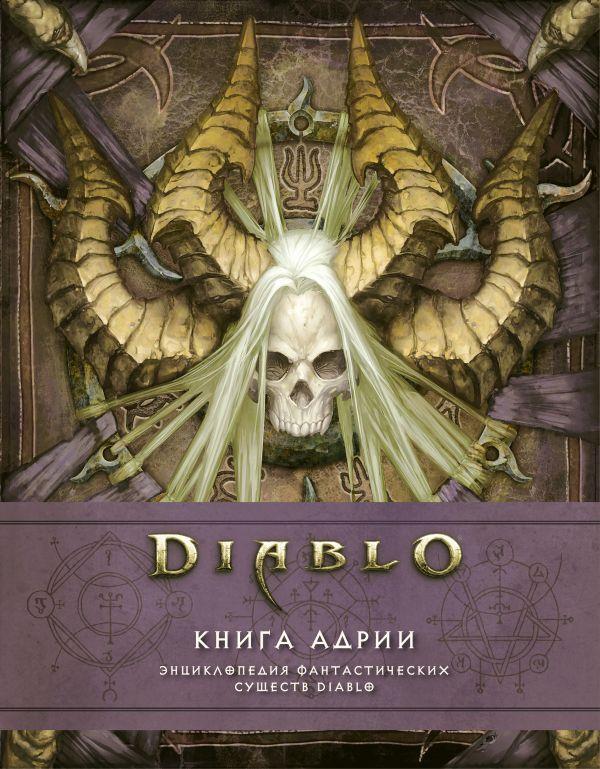 Diablo: Книга Адрии. Энциклопедия фантастических существ Diablo - Брукс, Бернс
