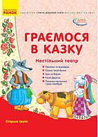 СУЧАСНА дошк, освіта: Граємося в казку, Демонстраційний матеріал + сценарії, Старший вік (Укр)