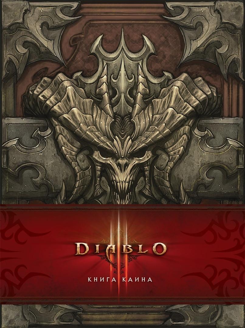 Diablo III: Книга Каина (+ карта).