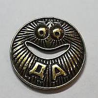 Монета принятия решения Да - Нет, фото 1