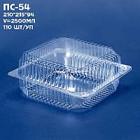 Упаковка для кондитерской промышленности ПС-54