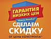 Гарантия самой низкой цены на оптовом рынке Украины