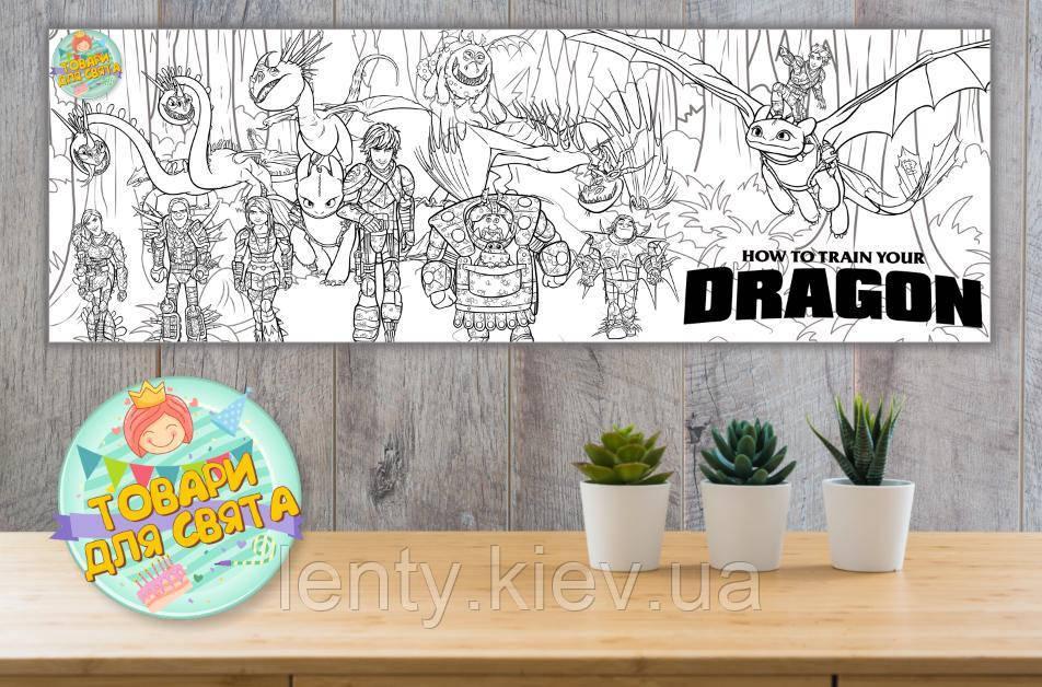 """Плакат Раскраска 30х90 """"Как приручить дракона"""": продажа ..."""