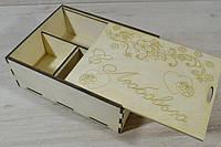 Дерев'яна коробка для пакування. Подарункова коробка. З Любов'ю