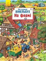 """Книга \""""Мій великий вімельбух: На фермі\"""" (укр) N901621У"""