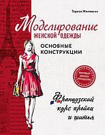 Моделирование женской одежды: основные конструкции. Французский курс кройки и шитья