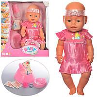 Пупс фунциональный Baby Born BL023C (Беби Борн) на подарок