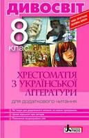 """Хрестоматія """"ДИВОСВІТ"""", Українська література 8 кл (У)"""