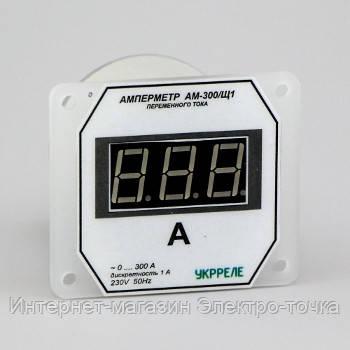 Амперметр із зовнішнім трансформатором АМ-300/Щ1