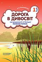 Дорога в дивосвіт, 1 клас (за програмою Н, А, Поліщук), Посібник учителя, НШВ14