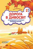 Дорога в дивосвіт, 2 клас (за програмою Н, А, Поліщук)Посібник учителя, НШВ71
